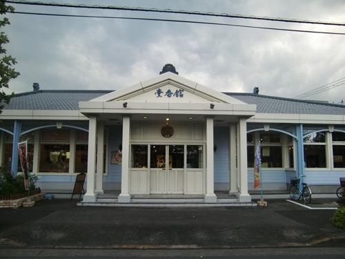 村山 武蔵 文明 堂
