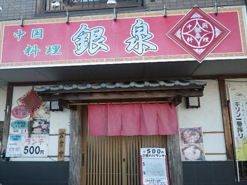中国料理銀泉1店頭