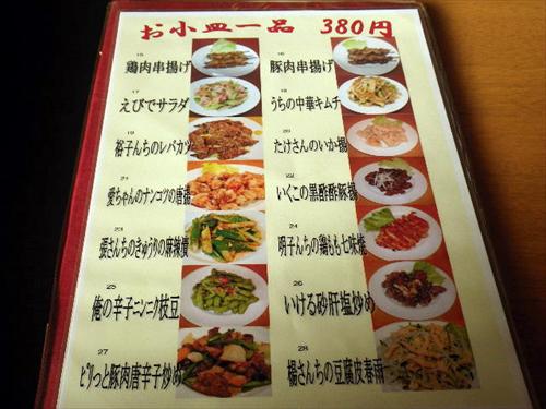 中国料理銀泉4お小皿メニュー