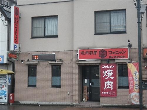焼肉コォヒャン1店頭