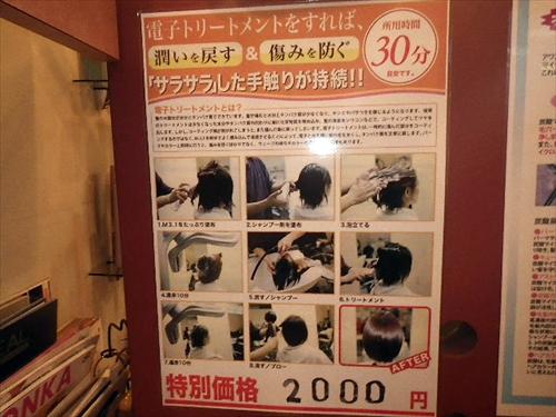 美容室アピア4店内2