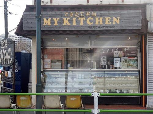 My kitchen1店頭1