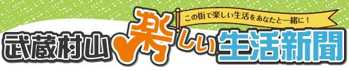 武蔵村山 楽しい生活新聞